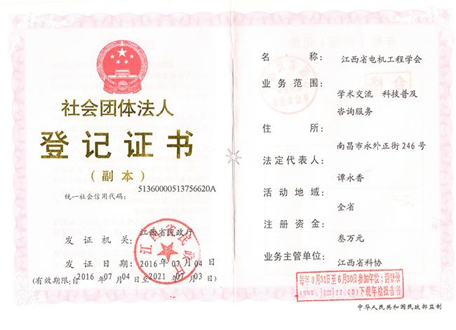千亿国际体育首页社会团体法人登记证书0.jpg